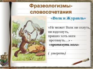 «Волк и Журавль» «Не может Волк ни охнуть, ни вздохнуть, пришло хоть ноги про