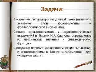 1.изучение литературы по данной теме (выяснить значение слов фразеологизм и ф