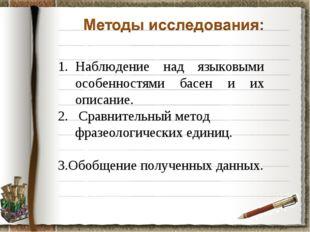 Наблюдение над языковыми особенностями басен и их описание. 2. Сравнительный