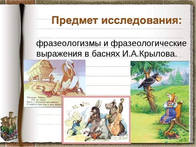 фразеологизмы и фразеологические выражения в баснях И.А.Крылова.