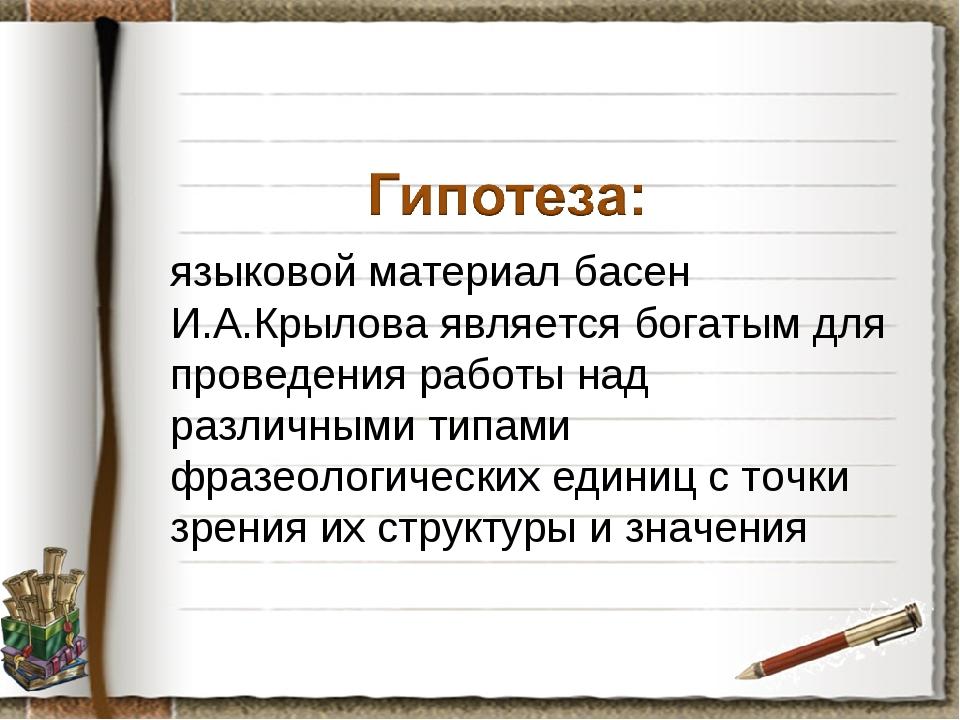 языковой материал басен И.А.Крылова является богатым для проведения работы н...