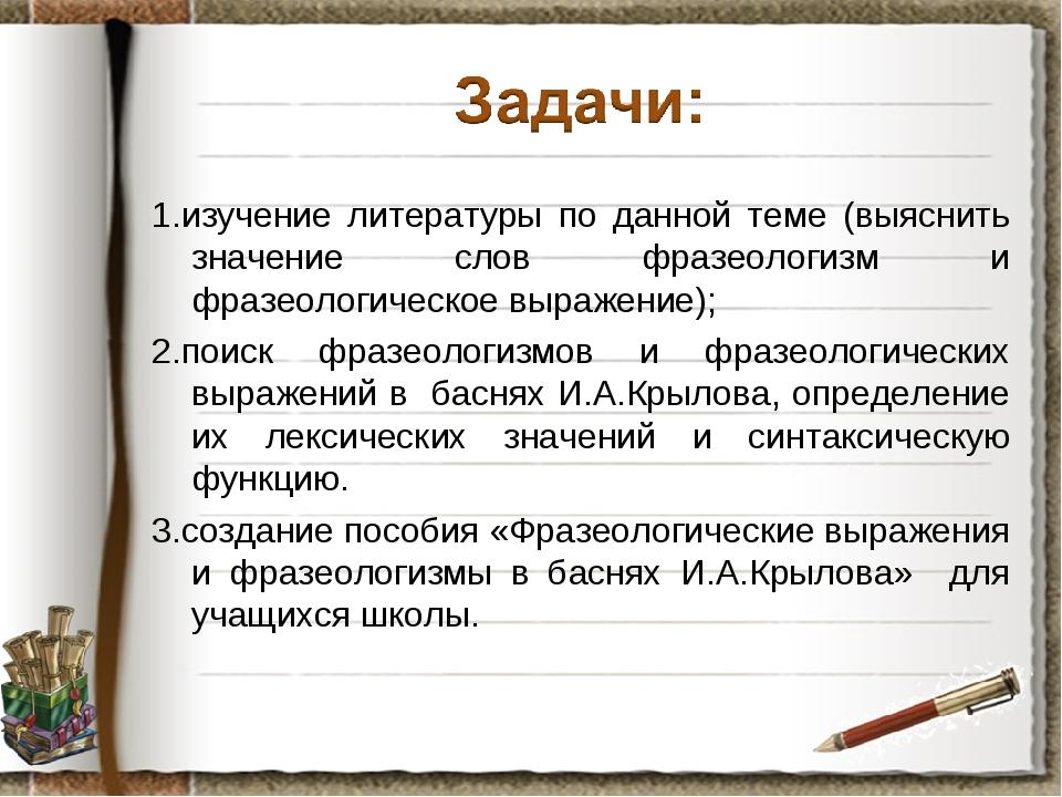 1.изучение литературы по данной теме (выяснить значение слов фразеологизм и ф...