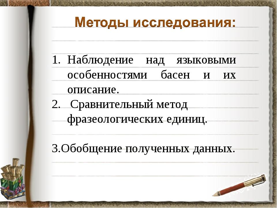 Наблюдение над языковыми особенностями басен и их описание. 2. Сравнительный...