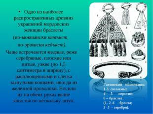 Одно из наиболее распространенных древних украшений мордовских женщин браслет