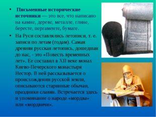 Письменные исторические источники — это все, что написано на камне, дереве,