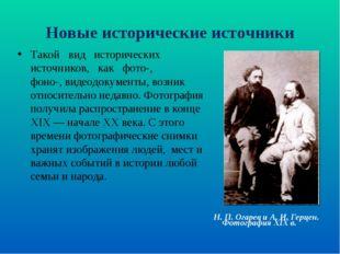 Новые исторические источники Такой вид исторических источников, как фото-, фо