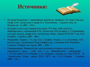 Источники: История Мордовии: С древнейших времён до середины XIX века/ Под ре