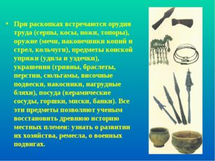 При раскопках встречаются орудия труда (серпы, косы, ножи, топоры), оружие (м