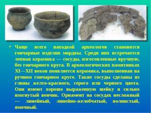 Чаще всего находкой археологов становятся гончарные изделия мордвы. Среди них