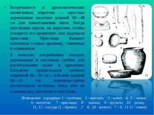 Встречаются в археологических памятниках веретена — круглые деревянные палочк