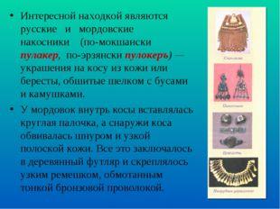 Интересной находкой являются русские и мордовские накосники (по-мокшански пул