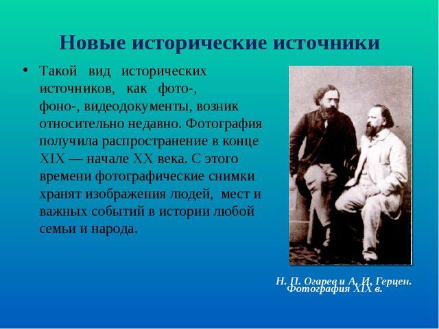 Новые исторические источники Такой вид исторических источников, как фото-, фо...