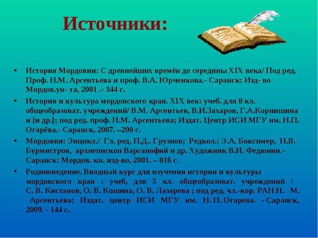 Источники: История Мордовии: С древнейших времён до середины XIX века/ Под ре...