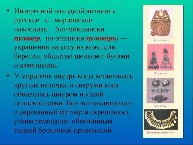 Интересной находкой являются русские и мордовские накосники (по-мокшански пул...