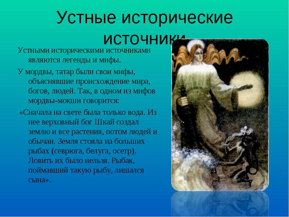 Устные исторические источники Устными историческими источниками являются леге...