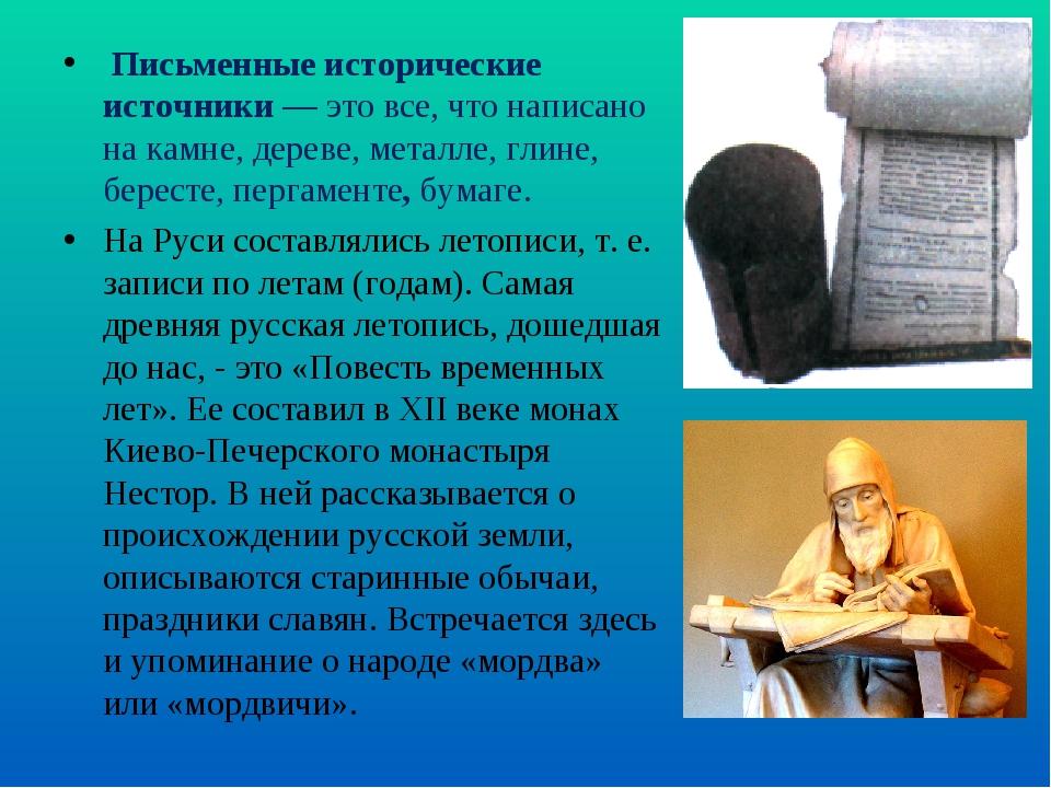 Письменные исторические источники — это все, что написано на камне, дереве,...