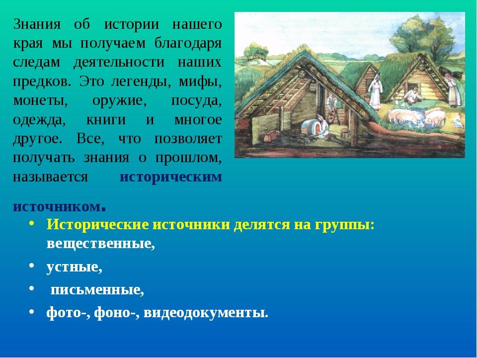 Знания об истории нашего края мы получаем благодаря следам деятельности наших...