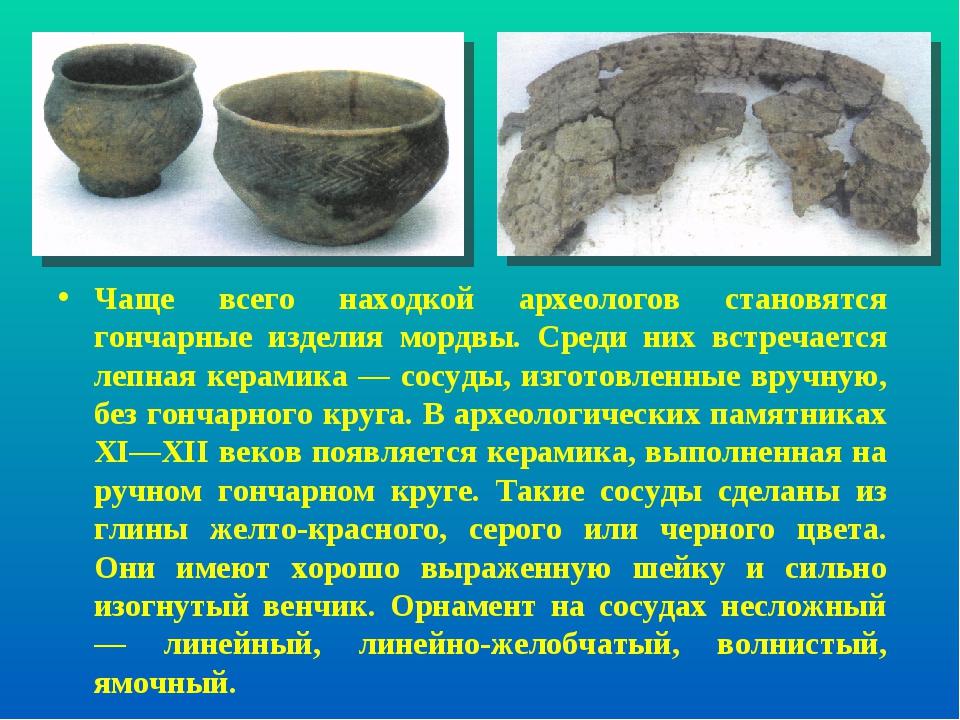 Чаще всего находкой археологов становятся гончарные изделия мордвы. Среди них...