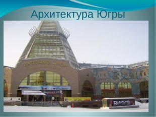 Архитектура Югры