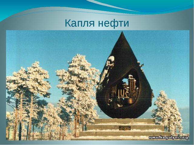 Капля нефти памятник в Когалыме