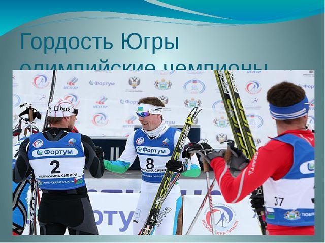 Гордость Югры олимпийские чемпионы