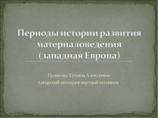 Полякова Татьяна Алексеевна Ангарский автотранспортный техникум