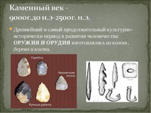 Древнейший и самый продолжительный культурно- исторически период в развитии ч