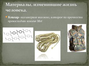 Кевлар- полимерное волокно, которое по прочности превосходит многие Мet
