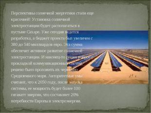 Перспективы солнечной энергетики стали еще красочней! Установка солнечной эле
