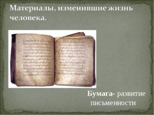 Бумага- развитие письменности
