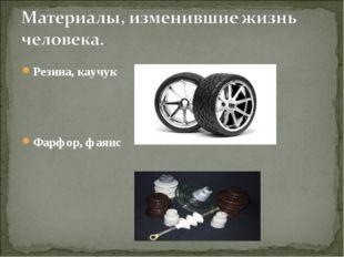 Резина, каучук Фарфор, фаянс