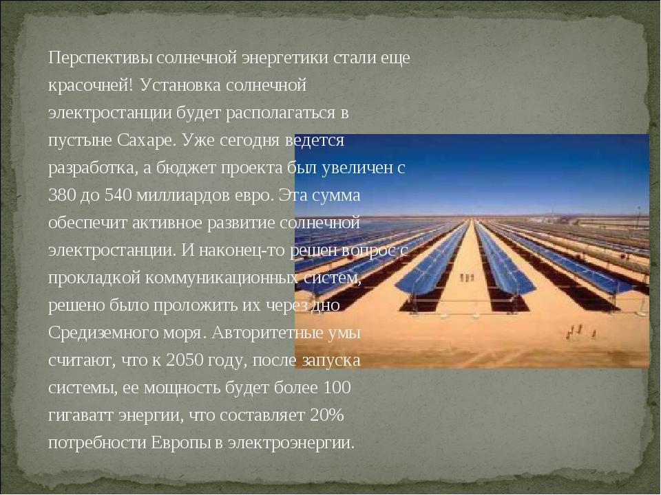 Перспективы солнечной энергетики стали еще красочней! Установка солнечной эле...