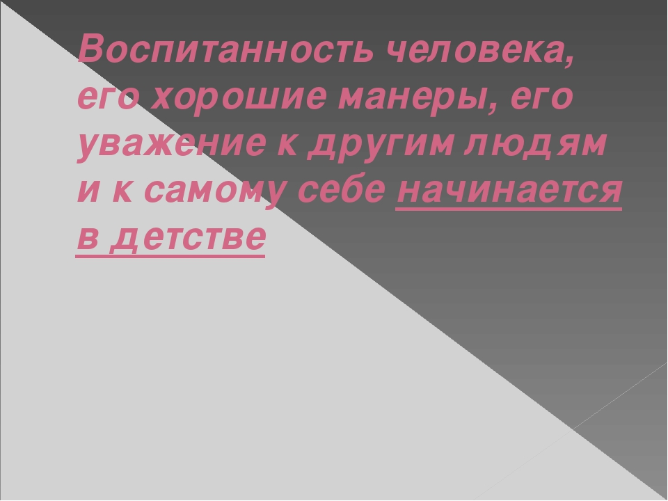 Воспитанность человека, его хорошие манеры, его уважение к другим людям и к с...