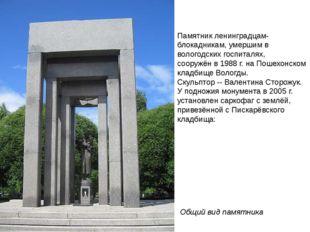 Памятник ленинградцам-блокадникам, умершим в вологодских госпиталях, сооружён