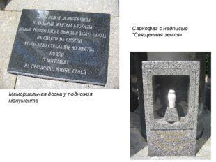 """Мемориальная доска у подножия монумента Саркофаг с надписью """"Священная земля»"""