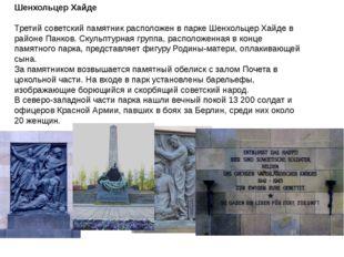 Шенхольцер Хайде Третий советский памятник расположен в парке Шенхольцер Хайд