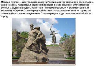 Мамаев Курган — центральная высота России, святое место для всех славян, имен