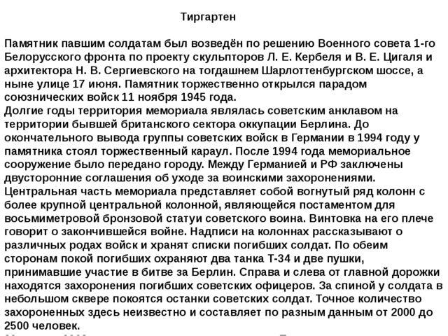 Тиргартен Памятник павшим солдатам был возведён по решению Военного совета 1...