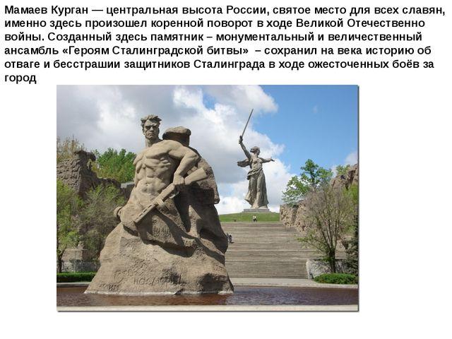 Мамаев Курган — центральная высота России, святое место для всех славян, имен...