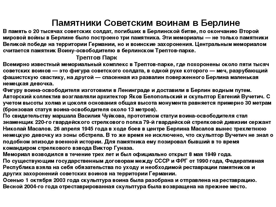 Памятники Советским воинам в Берлине В память о 20 тысячах советских солдат,...