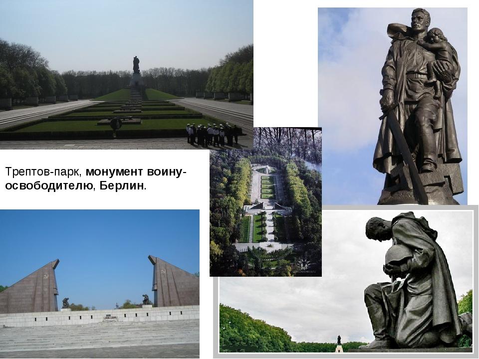 Трептов-парк, монумент воину-освободителю, Берлин.