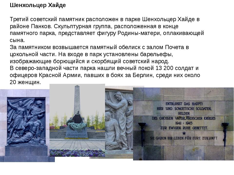Шенхольцер Хайде Третий советский памятник расположен в парке Шенхольцер Хайд...