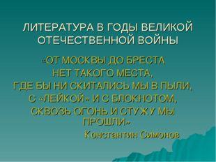 ЛИТЕРАТУРА В ГОДЫ ВЕЛИКОЙ ОТЕЧЕСТВЕННОЙ ВОЙНЫ «ОТ МОСКВЫ ДО БРЕСТА НЕТ ТАКОГО