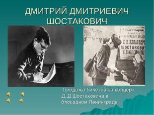 ДМИТРИЙ ДМИТРИЕВИЧ ШОСТАКОВИЧ Продажа билетов на концерт Д.Д.Шостаковича в бл