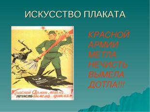 ИСКУССТВО ПЛАКАТА КРАСНОЙ АРМИИ МЕТЛА НЕЧИСТЬ ВЫМЕЛА ДОТЛА!!!