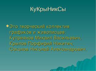 КуКрыНикСы Это творческий коллектив графиков и живописцев: Куприянов Михаил В