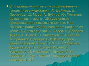 В создании плакатов участвовали многие талантливые художники: А. Дейнека, Б.