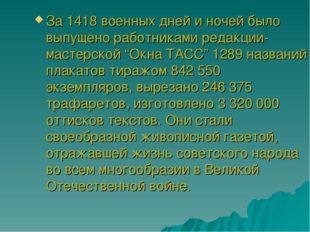"""За 1418 военных дней и ночей было выпущено работниками редакции-мастерской """"О"""