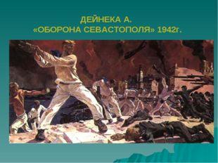 ДЕЙНЕКА А. «ОБОРОНА СЕВАСТОПОЛЯ» 1942г.
