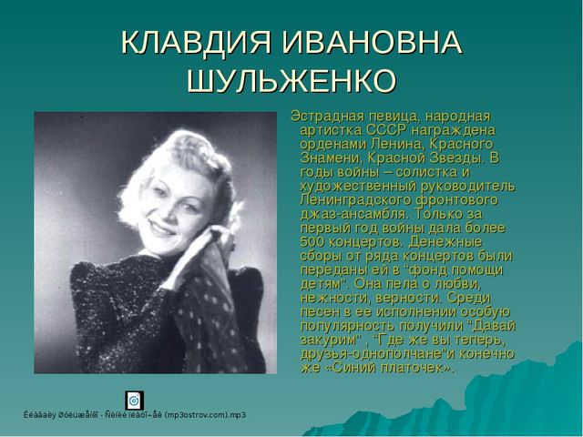 КЛАВДИЯ ИВАНОВНА ШУЛЬЖЕНКО Эстрадная певица, народная артистка СССР награжден...